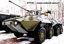 BTR-90 «Rostok» (GAZ-5923) armored personnel carrier (28 Kb)