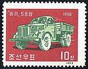 North Korean «Sungri-58» truck (75 Kb)